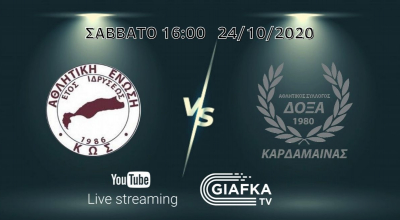 Live Streaming: Α.Ε Κως - Δόξα Καρδάμαινας
